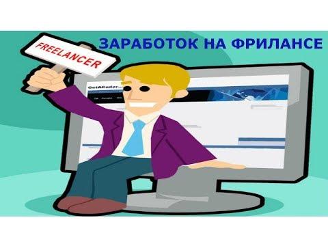 Заработок на фрилансе   Удаленная работа в интернете на дому   Как заработать на