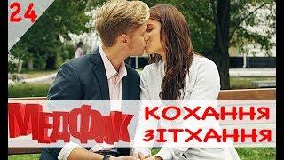 МедФак - Кохання-зітхання. 24 серія | Новий серіал від Дизель студио