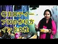 🇮🇳毎日ロティーを作る 家庭料理プロの作り方 ‼ Rachnaのうまッ辛レシピ‼
