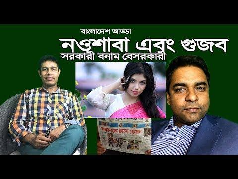 GUJOB II Actress Noushaba Arrest II Bangladesh Politics Adda II Bangla InfoTube