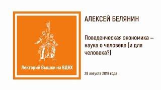 Алексей Белянин:  «Поведенческая экономика – наука о человеке (и для человека?)»