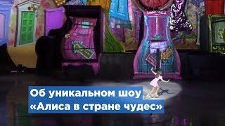 Шоу «Алиса в стране чудес» показали в спорткомплексе «Юбилейный»