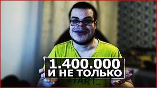 1.400.000 и не только