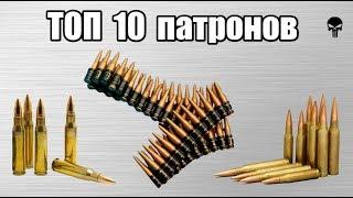 Топ 10 самых популярных патронов мира