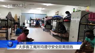 【冠状病毒19】人力部:大多数客工住所都遵守安全距离措施