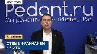 Отзыв франчайзи Pedant.ru г. Чита