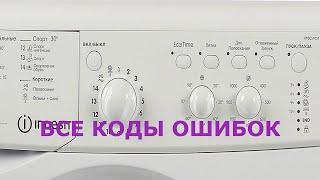 Коды ошибок стиральной машины Индезит. Стиральная машина зависает, все причины
