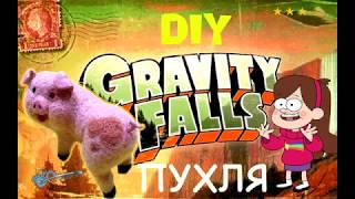 DIY Gravity falls, свинка Пухля, PIG