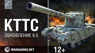 КТТС - Обновление 9.5