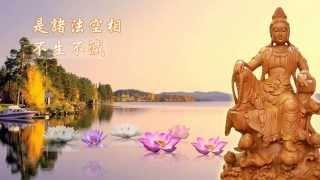 Heart Sutra - Alan Tam (Cantonese) 心經 - 譚詠麟 (粵語)