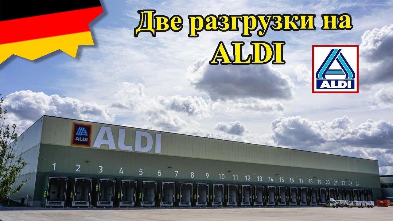 Две разгрузки на логистиках ALDI / №241