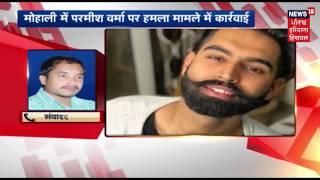 Parmish Verma गोली कांड में पहली गिरफ्तारी, Harvinder Singh उर्फ़ Happy आया गिरफ्त में | Breaking