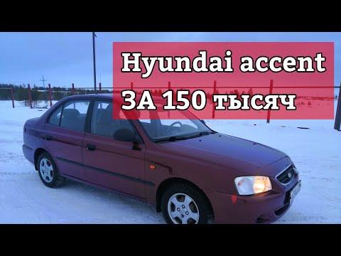 Hyundai Accent за 150 тысяч. Когда хочешь быстро заработать.