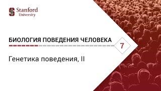 Биология поведения человека: Лекция #7. Генетика поведения, II [Роберт Сапольски, 2010. Стэнфорд]