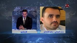البنك المركزي اليمني :سنطبع عملة جديدة لتغطية التزامات الحكومة الشرعية | محمد الجماعي - محلل اقتصادي