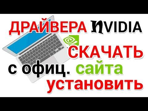 NVIDIA драйвера скачать с официального сайта и установить