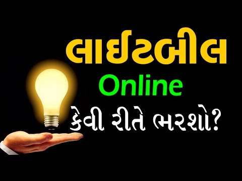 How to Pay Electricity Bill Online In Gujarat तमारु लाईट बिल