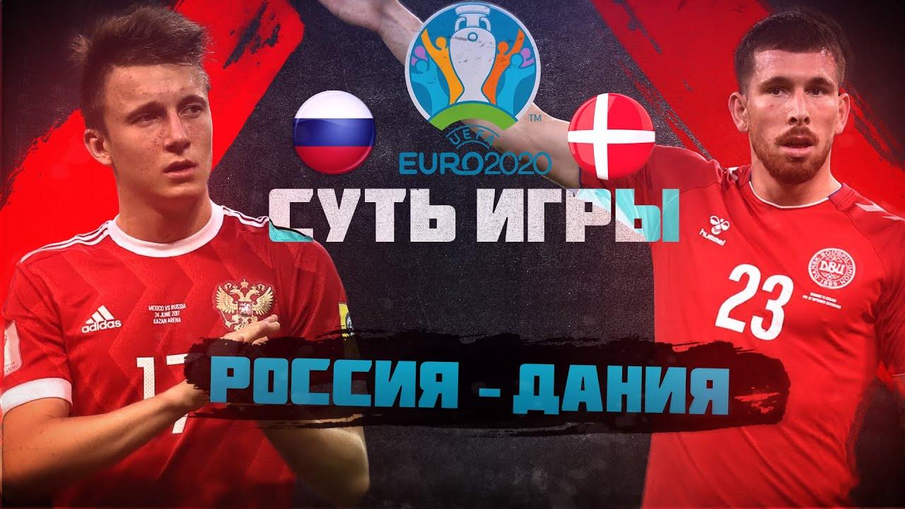 Суть игры! ЕВРО 2020 Россия - Дания! + КОНКУРС