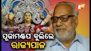 Odisha Governor Ganeshi Lal visits puja pandals in Cuttack
