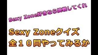 【Sexy Zone】セクゾクイズ全10問 screenshot 1