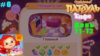 Сказочный Патруль Кафе 6 прохождение 11 12 день Первое улучшение Кафе Детское игровое Видео
