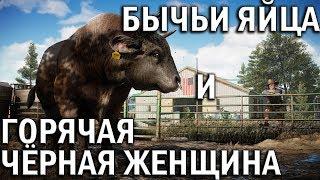 Играем в Far Cry 5  Кооператив приколы фейлы  Co-op