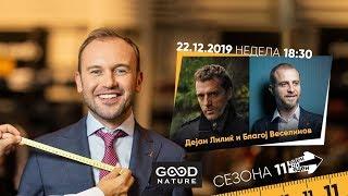 Еден на Еден - Дејан Лилиќ и Благој Веселинов