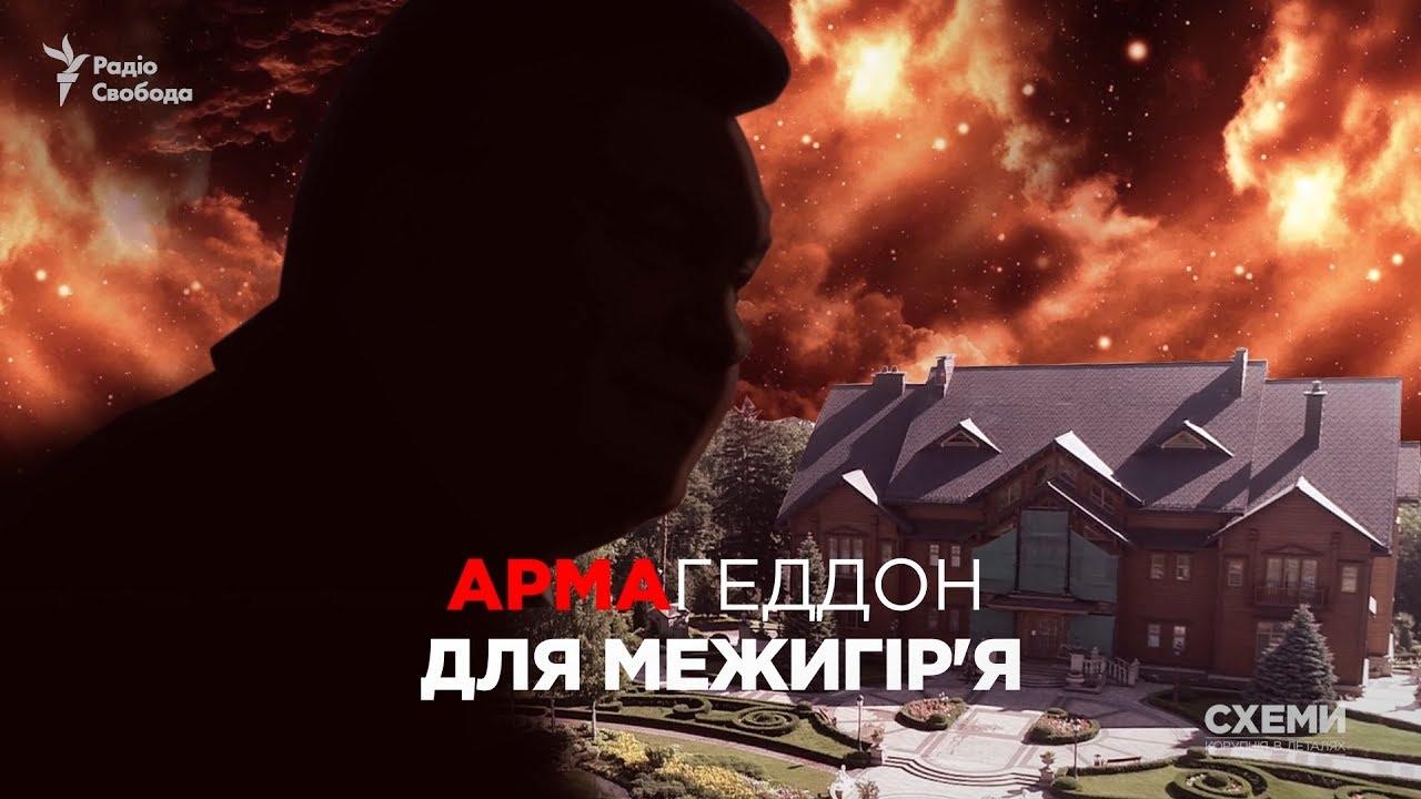 «АРМАгеддон для «Межигір'я». Кому може дістатись колишня резиденція Януковича?