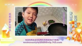 [我们在一起]菠菜炒鸡蛋| CCTV少儿