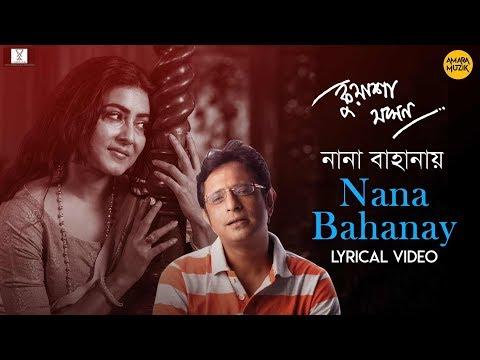 Nana Bahanay নানা বাহানায়Lyrical Video   Kuasha Jakhon   Rupankar   Chirantan   Gargee   Rishav