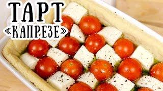 Тарт «Капрезе» [ CookBook | Рецепты ]