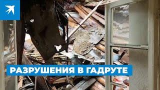 Разрушения в Гадруте. Видео военкора «КП»