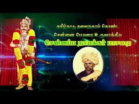 Thirumalai Nayakar 434th birthday 3rd Advertisement By Kovilpatti Nayakar's