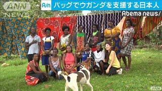 幸せを運ぶバッグ~アフリカを支援する日本人女性(19/09/14)