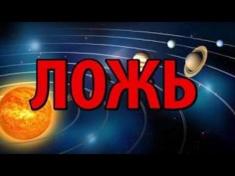 Расстояние до солнца 6500 км 3D модель земли Земля плоская и это факт!!!