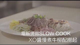 【球釜IH電飯煲RK8045 ‧ 廚壇魔術師教你電飯煲做SLOW COOK!】