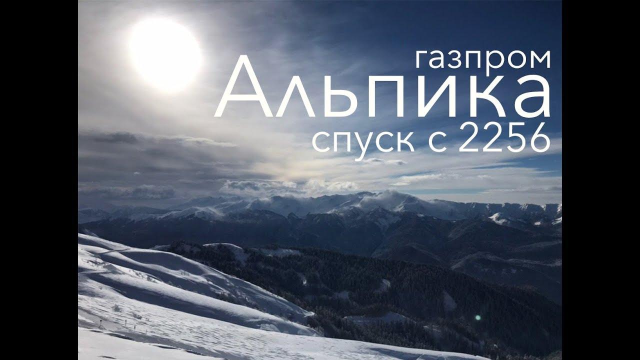 Газпром Альпика - Спуск с 2256м до 1500м без комментариев - трассы 11 и 12