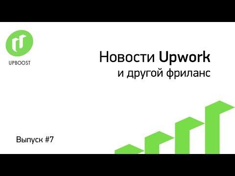 Upboost Новости. Выпуск 7. AI подберет сотрудников, API freelance.com и социализация фрилансеров
