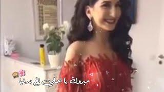 حالات وتس اب//💞🙈عن الخطوبة//😌❤حالات وتس عن خطبت الاخ//😍💙