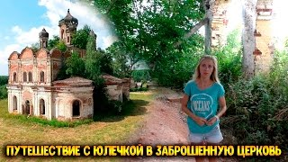 Путешествие с Юлечкой в заброшенную церковь.(Магазин металлоискателей
