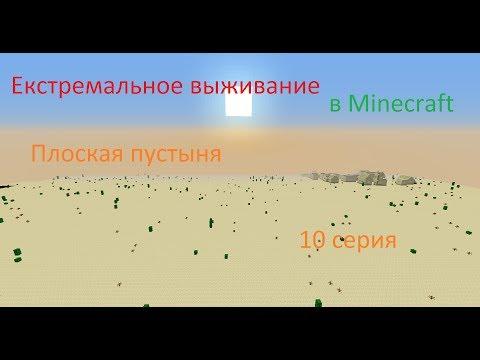 Майнкрафт видео Выживание в пустыне нам нужно найти
