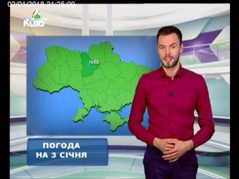 Телеканал Київ: Погода на 03.01.18