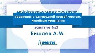Лекция №3 по ДУ. Уравнения с однородной правой частью. Бишаев А.М.