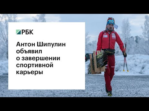 Биатлонист Шипулин объявил о завершении спортивной карьеры
