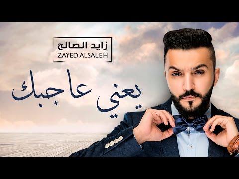 Download زايد الصالح - يعني عاجبك حصريًا | 2016 Mp4 baru