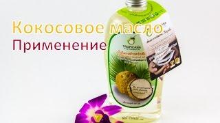 Кокосовое масло.Свойства.Польза.Применение(В этом видео я расскажу о Кокосовом масле, а именно: • о свойствах кокосового масла; • о том, как растопить..., 2014-12-09T09:53:43.000Z)