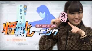 #伊藤かりん #藤井聡太 #将棋 #将トレ #乃木坂46.