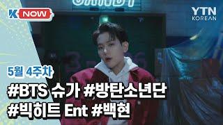 [K-NOW] BTS 슈가, 방탄소년단, 빅히트 Ent, 백현  / YTN KOREAN