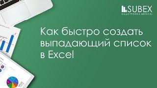 Выпадающий список в Excel быстро!
