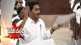 YS Jagan Power Punch on TDP MLAs